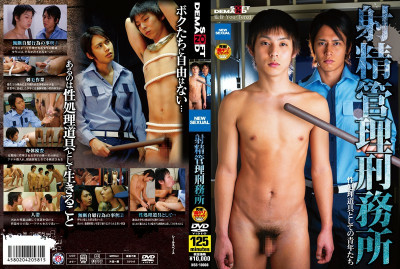 The Ejaculation-Controlled Jail 1