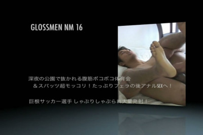 Glossmen NM 16 - Hardcore, HD, Asian
