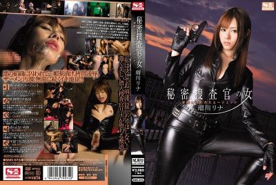 Rina Rukawa - Secret Woman Investigator: Cover Blown