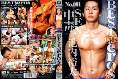Best of Eros vol.1 - Ikeuchi Yuta