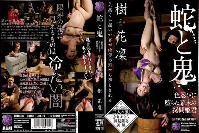 Torture Princess Kihana