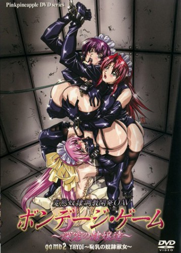 Shinsou no Reijoutachi Bondage Game - 2015