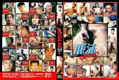 Shibuki 01