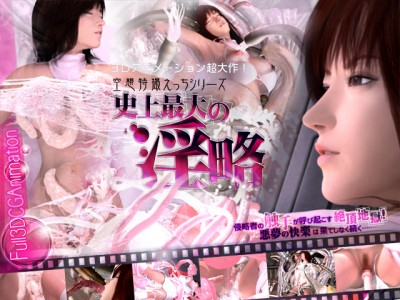 Shijousaidai no in ryaku The Greatest Naughty Plan Best Quality 3D Porn