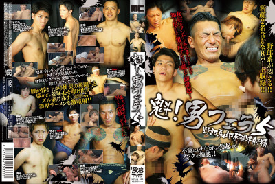 Harbinger! Male Blow-Jobs Vol.5 - Asian Gay, Hardcore, Handjob, Toy, HD