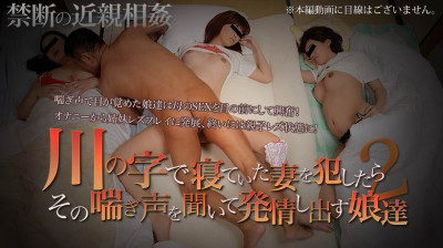 Rei Kitajima – Violations Of The Dream Wife 2