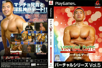 Virtual Date Vol.5 - Asian Gay, Hardcore, Extreme, HD