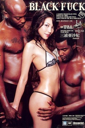 Black Fuck Interracial Sex Tiny Asian. Asahi Miura