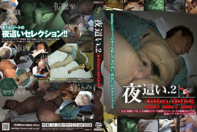 Maniac Selection - Night Crawling 2 - Asian Sex