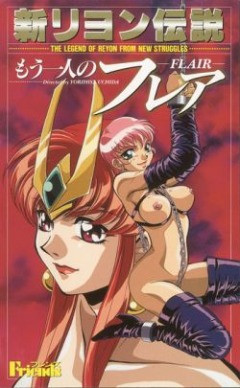 Legend of Reyon: The God of Darkness Shin Reyon Densetsu: Shikkoku no Majin - Sexy HD