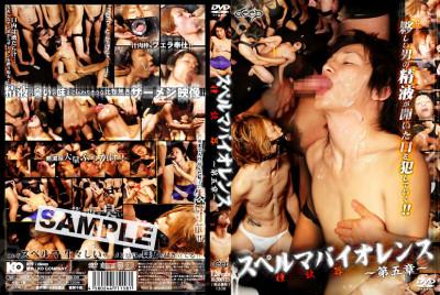 Sperm Violence vol.5