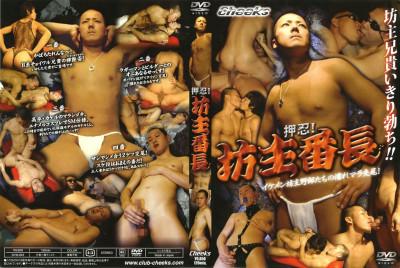 Yo! Crew-Cut Gang Leader - Asian Sex