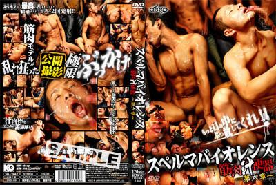Sperm Violence vol.6