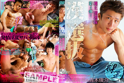 Shindou Kaiki & Aoki Shunsuke — Selected Guys Episode Part 4
