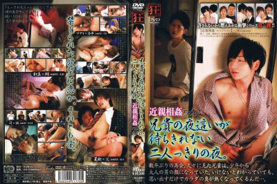 File 2 - Elder Boy at Night - Gay Love HD