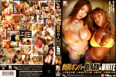 MCSD-05 - Strong Sadistic Body Big Breasted Lady
