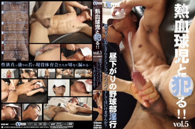 Exsd-067 – Sex With Baseball Players! Vol.5 – Asian Gay, Sex, Unusual