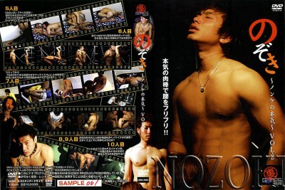 Gayce Avenue – Nozoki 2 – Straight Essence