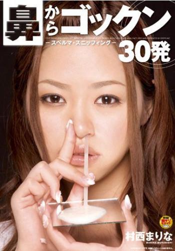 Marina Muranishi - Nose Gokkun Semen Drinking