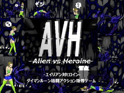 [FLASH] AVH -Alien Versus Heroine-