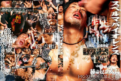 Sperm Violence vol.12