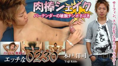 H0230 - Ona0216 - 木戸 洋司 Yoji Kido - 23 歳 170 cm 62 kg (No Mask)