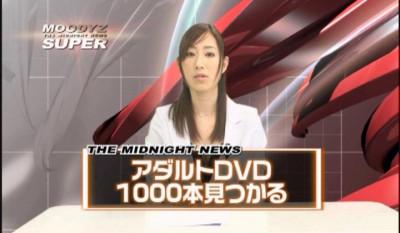Kaori Nishio – Semen Bukkake Announcer Woman