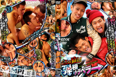 Erotic Monkey Boys!! Cock-Shooting Travellers