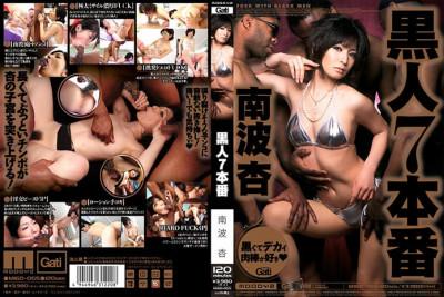 Japanese teen sex black interracial fuck. An Nanba