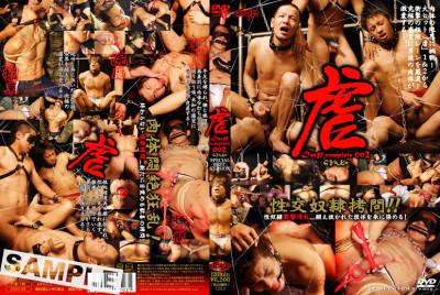 Deep Complete vol.002 - Abuse