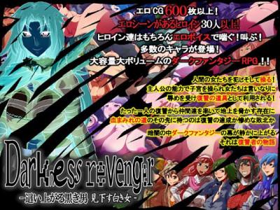 Darkness revenger - hai agaru kuroki otoko mikudasu shiroki on'na