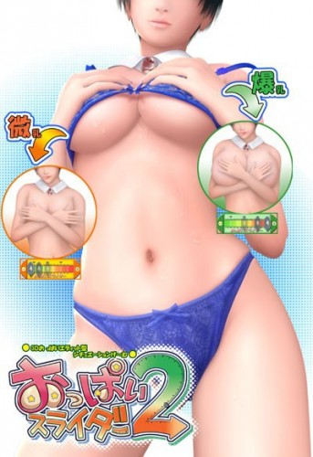 (H-Game)Oppai 2