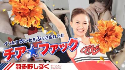 Shizuku Hatano - The Key To The Womens Locker Room Of Cheerleaders