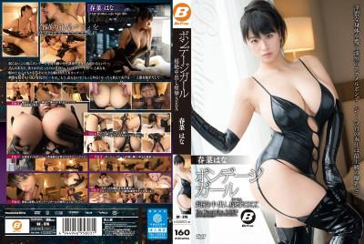 Haruna Hana — Bondage Girl Transcendence Convulsions Sex