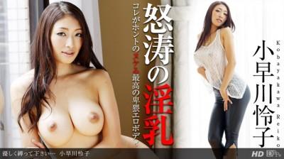 Reiko Kobayakawa - Drama Collection