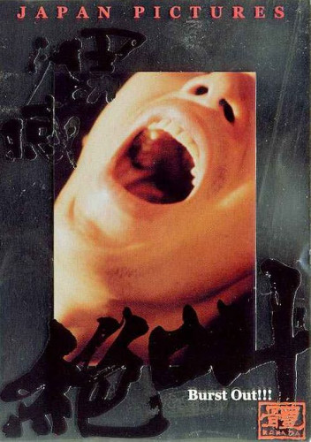 Karada 5 - Burst Out Male Scream!