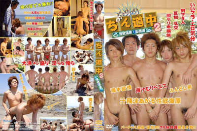 Strolling Sex Journey 2 - Lusty Hot Springs, Sea of Cocks - Gay Sex HD