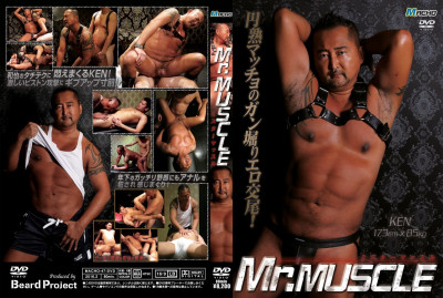 Mr. Muscle (2016)