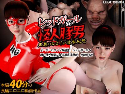Red Girl v.s. Pig Man