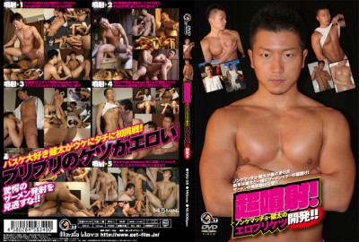 Ultra Injection Straight Macho Kenta