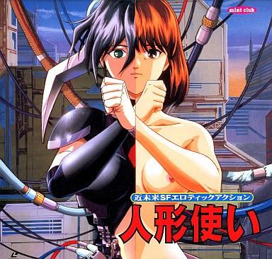 Ningyo Tsukai – Sexy HD
