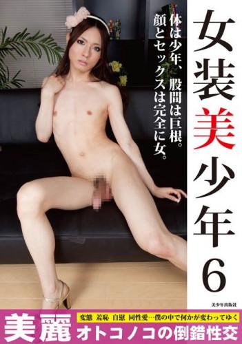 Jyosou Bishonen Vol. 6