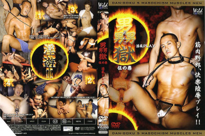 Men's Hell Part 5 - Lewd Play - Asian Gay, Hardcore, Extreme, HD