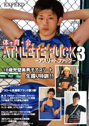 Athlete Fuck 3