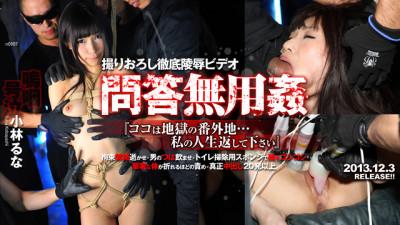 Tokyo-hot - Runa Kobayashi - Exclusive Meat Slave