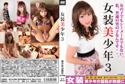 Jyosou Bishonen Vol.3