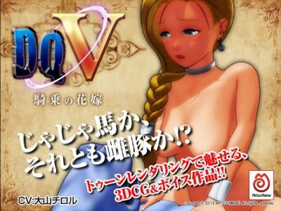 Bride of Mitsu Mame 3D