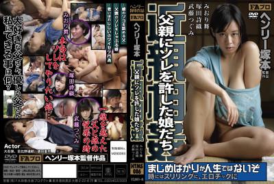 Shiori Tsukada, Tsugumi Mutou, Mai Miori