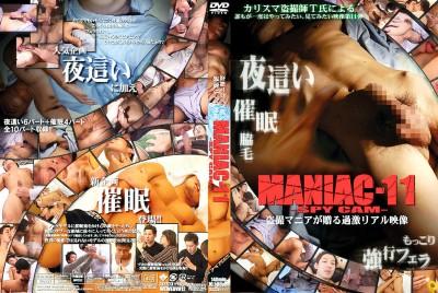 Maniac Spy Cam 11 - Asian Sex