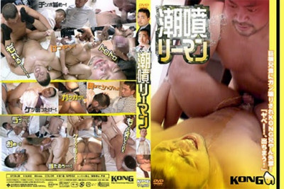 Kong — Hardcore, HD, Asian